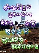 鳥取県の高校☆野球部☆