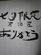 七夕限定伝説の店『ありがとう』