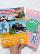 ●岡山文化観光検定●