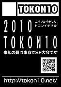 日本SF大会 2010 TOKON10