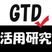 GTD活用研究