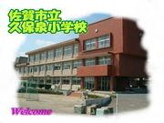 久保泉小学校