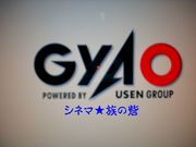 Gyao★シネマ族の砦