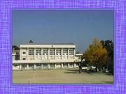富田林市立東條小学校
