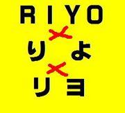Riyo集合!!!!