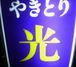 saison樹・酒処「光」LOVE