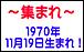 1970年11月19日生まれ