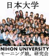 日本大学モーニング娘。研究会