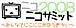 Nico summit 2008(仮)