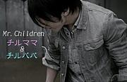 Mr.Children チルママ*チルパパ