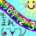 1987/12/3生まれ(o ̄∀ ̄)ノ