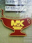 カレー工房M&K