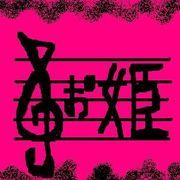 ♡お姫ピアノ教室♡