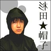杉田☆帽子