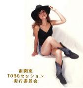 南関東TORGセッション実行委員会