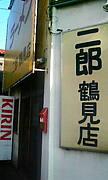 ラーメン二郎 鶴見店