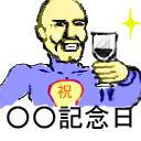 ○○記念日