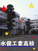 水俣工業高校