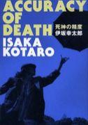 死神の精度-ACCURACY OF DEATH-