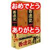 「西遊記」祝DVD化!ヤッター!