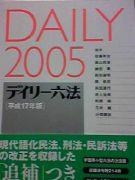 関西大学法学部法律学科
