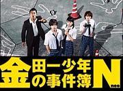 ドラマ『金田一少年の事件簿N』