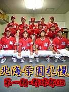 北海学園札幌野球部