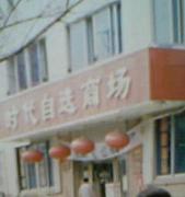 (旧)瀋陽師範学院