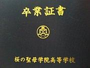 2009年度◎桜の聖母学院高校OG