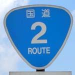 国道2号線マスターズ