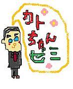 ☆★カトータンゼミ生活★☆