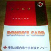 神奈川県 献血マニア 集合!