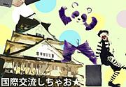 ★大阪で国際交流しちゃお★