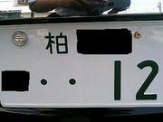 柏ナンバー12