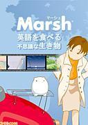 Marsh 英語学習ゲーム・マンガ