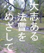 北海道大学法科大学院