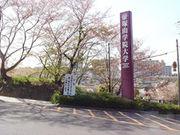 帝塚山学院大学☆狭山&泉ヶ丘