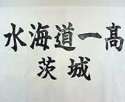 熱人飲会 Act 2 (海一バド部)