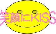 笑顔にKISS