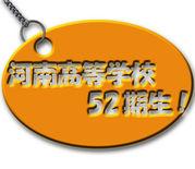 河南高校52期生