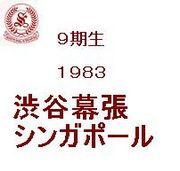 渋谷幕張シンガポール校 9期生