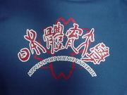 日本体育大学2006年度入学