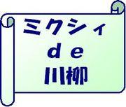 ミクシィde川柳
