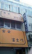 食堂・居酒屋 富士川