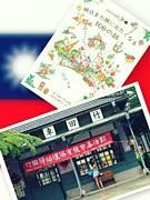 台湾行きたいわんツアー2013