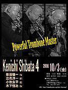 【Trombonist】柴田健一