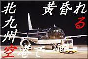 北九州空港で黄昏れる