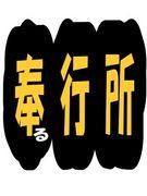 Team奉行所 β版