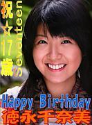 徳永千奈美☆17歳をお祝いしよ♪
