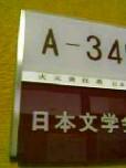 宮城学院☆日本文学科